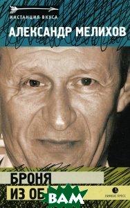 Купить Броня из облака, Лимбус Пресс, Издательство К. Тублина, Александр Мелихов, 978-5-8370-0544-2