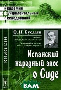 Купить Испанский народный эпос о Сиде, Либроком, Ф. И. Буслаев, 978-5-397-02809-7