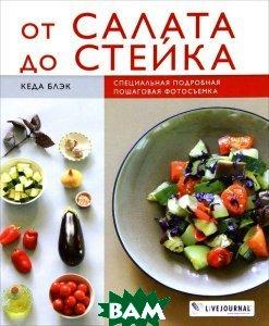 Купить От салата до стейка. Рецепты, которые вы обязательно научитесь готовить, ЭКСМО, Кеда Блэк, 978-5-699-53873-7