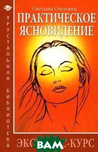 Купить Практическое ясновидение. Экспресс-курс, Амрита, Светлана Ольховец, 978-5-413-00656-6