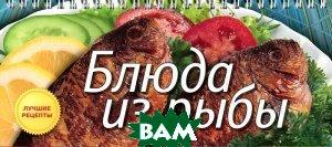 Купить Блюда из рыбы, Айрис-Пресс, Е. В. Анисина, 978-5-8112-4502-4