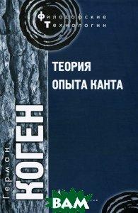 Купить Теория опыта Канта, АКАДЕМИЧЕСКИЙ ПРОЕКТ, Герман Коген, 978-5-8291-1382-7