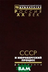 Купить СССР и Нюрнбергский процесс, Международный фонд Демократия, 978-5-89511-024-9