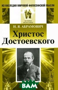 Купить Христос Достоевского, Либроком, Н. Я. Абрамович, 978-5-397-02795-3