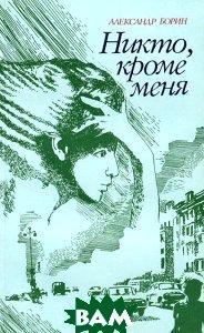 Купить Никто, кроме меня, Издательство политической литературы, Александр Борин, 5-250-00081-9