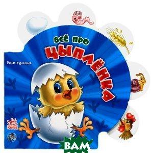 Купить Все про цыпленка, Ранок, Маг, Ринат Курмашев, 978-966-84-98-596