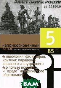 Неприкосновенный запас. Дебаты о политике и культуре, 80, 2011