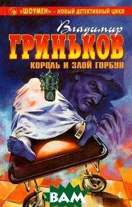 Купить Король и Злой Горбун, Армада, Владимир Гриньков, 5-7632-0482-4