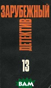 Зарубежный детектив. Избранные произведения в 16 томах. Том 13