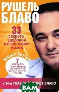 Купить 33 секрета здоровой и счастливой жизни, Омега - Л, Рушель Блаво, 978-5-271-38811-8