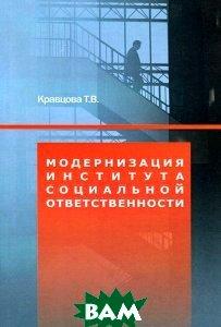 Купить Модернизация института социальной ответственности, Содействие - XXI век, Т. В. Кравцова, 978-5-91423-039-2