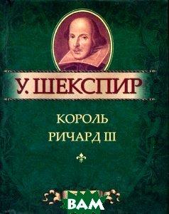Купить Король Ричард III (миниатюрное издание), ФОЛИО, Шекспир Уильям, 978-966-03-5425-8