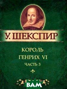 Купить Король Генрих VI. Часть 3 (миниатюрное издание), ФОЛИО, У. Шекспир, 978-966-03-5723-5