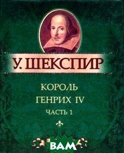 Король Генрих IV. Часть 1 (миниатюрное издание)