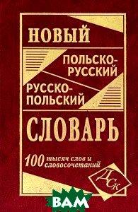 Купить Новый польско-русский, русско-польский словарь, Дом Славянской Книги, 978-5-91503-201-8