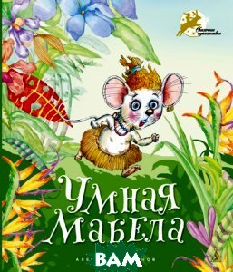 Купить Умная Мабела, Азбука, Азбука-Аттикус, 978-5-389-03421-1