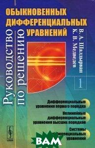 Купить Руководство по решению обыкновенных дифференциальных уравнений. Дифференциальные уравнения первого порядка. Нелинейные дифференциальные уравнения высших порядков. Системы дифференциальных уравнений, Либроком, В. А. Шалдырван, К. В. Медведев, 978-5-397-02802-8