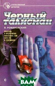 Купить Черный талисман, Армада, В. Романовский, 5-7632-0298-8