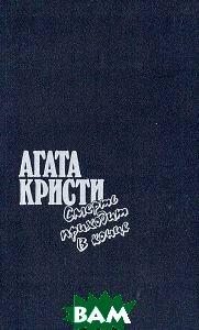 Смерть приходит в конце, Пресса, Агата Кристи, 5-253-00574-9  - купить со скидкой