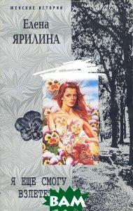 Купить Я еще смогу взлететь..., ЦЕНТРПОЛИГРАФ, Елена Ярилина, 978-5-9524-3375-5