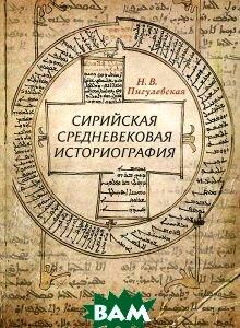 Купить Сирийская средневековая историография, Дмитрий Буланин, Н. В. Пигулевская, 978-5-86007-679-2