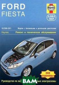 Купить Ford Fiesta. 10/2008-2011. Ремонт и техническое обслуживание, Алфамер Паблишинг, Дж. С. Мид, 978-5-93392-224-7