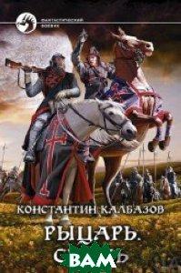 Купить Рыцарь. Степь, Альфа-книга, Константин Калбазов, 978-5-9922-1086-6