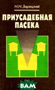 Купить Приусадебная пасека, Нива России, Н. Н. Зарецкий, 5-260-00677-1
