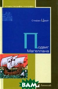 Купить Подвиг Магеллана, Ломоносов, Стефан Цвейг, 978-5-91678-132-8