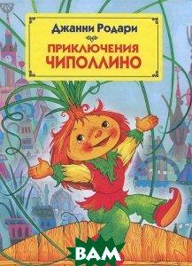 Купить Приключения Чиполлино, ЭКСМО, Джанни Родари, 978-5-699-82846-3