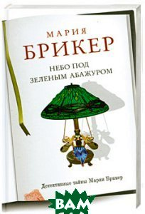 Купить Небо под зеленым абажуром, ЭКСМО, Мария Брикер, 978-5-699-55014-2