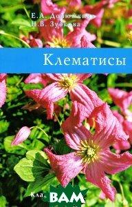 Купить Клематисы, Кладезь-Букс, Е. А. Донюшкина, Н. В. Зубкова, 978-5-93395-235-0