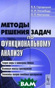 Купить Методы решения задач по функциональному анализу, Либроком, В. В. Городецкий, Н. И. Нагнибида, П. П. Настасиев, 978-5-397-02836-3