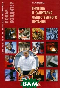 Купить Гигиена и санитария общественного питания, Академия, Г. Г. Лутошкина, 978-5-7695-8786-3