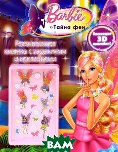 Купить Barbie. Тайна феи, Эгмонт Россия Лтд., 978-5-9539-6692-4