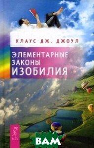 Купить Элементарные законы Изобилия, ИГ Весь, Клаус Дж. Джоул, 978-5-9573-2434-8