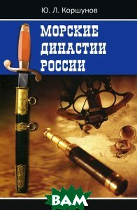 Купить Морские династии России, Дмитрий Буланин, Ю. Л. Коршунов, 978-5-86007-658-7