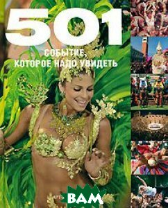 Купить 501 Must Be There Events, Bounty Books, 978-0-7537-1771-4