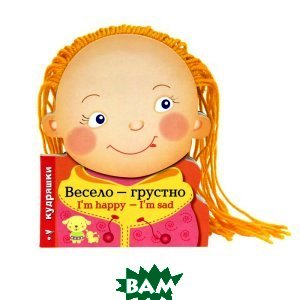 Купить Весело - грустно / I'm happy - I'm sad, Стрекоза, 978-5-9951-1283-9