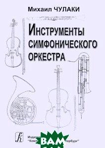 Купить Инструменты симфонического оркестра, Композитор - Санкт-Петербург, Михаил Чулаки, 5-7379-0260-9