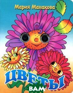 Купить Глазки: Цветы, ЛИТУР, Мария Манакова, 978-5-9780-0493-9