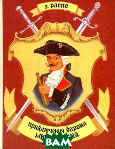 Купить Приключения барона Мюнхгаузена, Комета, Э. Распе, 5-7116-0103-2
