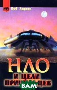 Купить НЛО и цели пришельцев, КРОН-ПРЕСС, Боб Ларсон, 5-232-00872-2