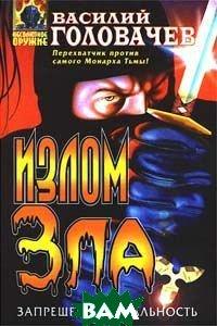 Купить Излом зла, ЭКСМО-ПРЕСС, Василий Головачев, 5-04-000752-3