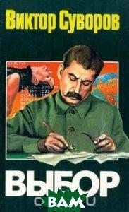 Купить Выбор (изд. 2004 г. ), АСТ, Виктор Суворов, 5-17-006022-X