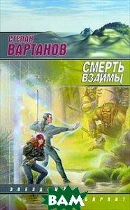 Купить Смерть взаймы, Terra Fantastica, Степан Вартанов, 5-7921-0227-9