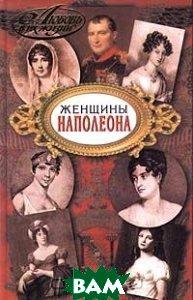 Купить Женщины Наполеона, ОЛМА-ПРЕСС, Борис Грибанов, 5-224-00750-X