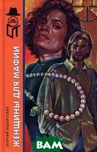 Купить Женщины для мафии, Терра-Книжный клуб, Георгий Подлесских, 5-300-02736-7