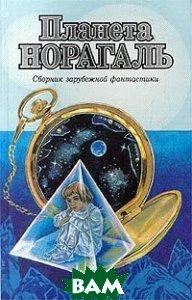 Купить Планета Норагаль, ЛЕНИЗДАТ, 5-289-01835-2