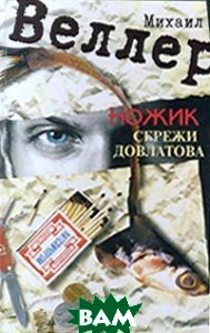 Купить Ножик Сережи Довлатова, ФОЛИО, Михаил Веллер, 966-03-0890-6